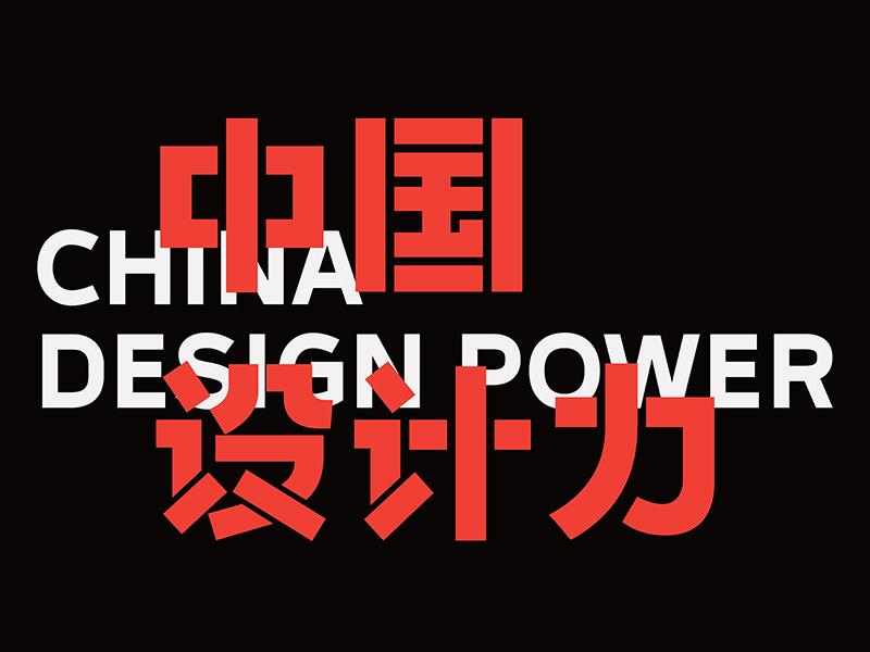 Tiềm lực thiết kế mang tên Trung Hoa